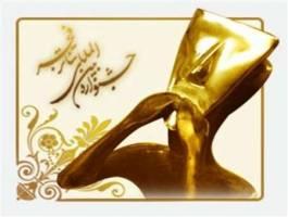 برنامه نمایش های تئاتر جشنوراه فجر